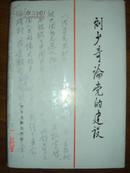 刘少奇论党的建设 王光美签字书