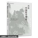 剑桥中国哲学导论