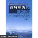 全国商务英语翻译资格认证ETTBL培训教材:商务英语翻译教程(口译)