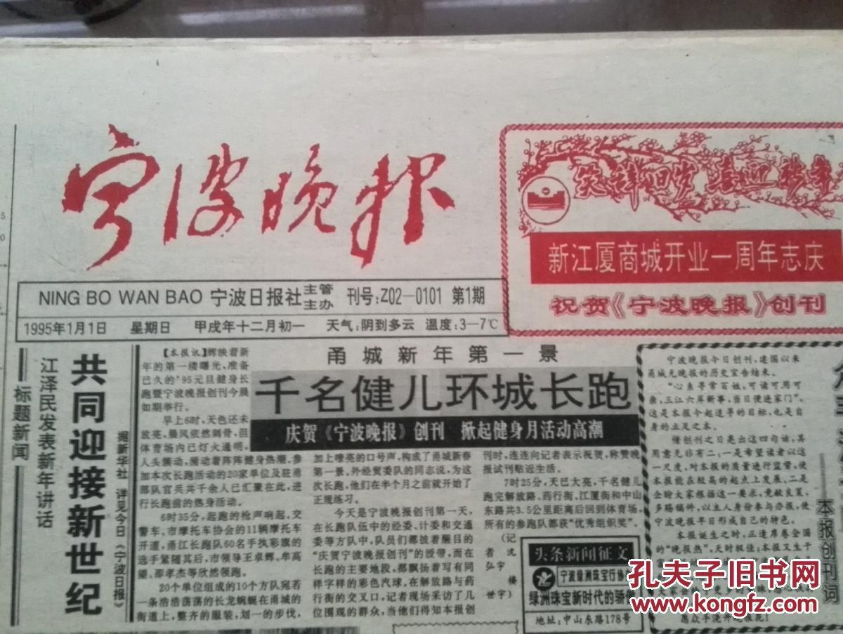 宁波晚报,创刊号,1995年,有创刊词