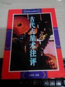 古代占星术注评【中国神秘文化研究丛书】