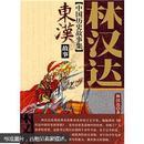 林汉达中国历史故事集:东汉故事(美绘本)