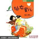 樱桃园·杨红樱注音童书:仙女蜜儿(注音版)