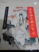 中国佛教图像解说【1992年第一版;张德宝,徐有武绘图】