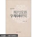 现代汉语字母词研究