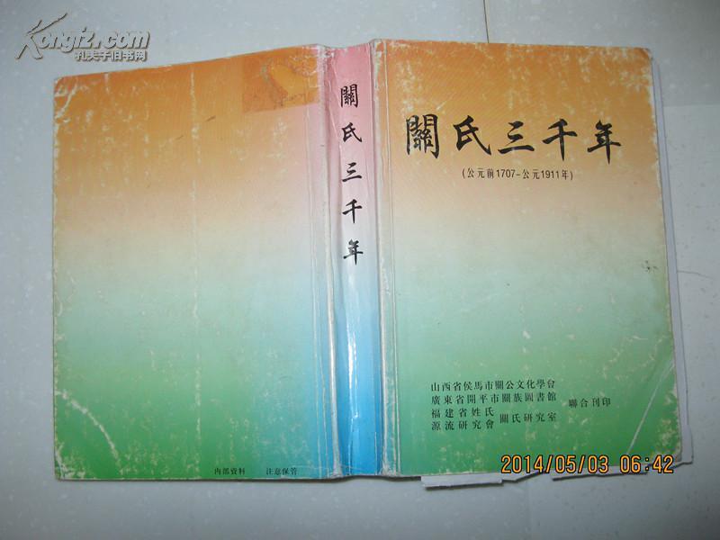 关氏三千年(公元前1707--公元1911年.