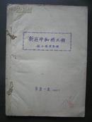 1965年【南京新建中和桥工程施工技术总结】手稿134页