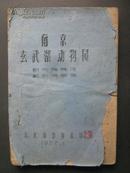 1962年【南京玄武湖动物园,动物饲养及动物说明词】土纸油印