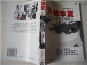 天佑华夏 : 中国SARS特别报告