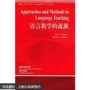 语言教学的流派9787560019253