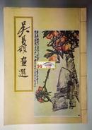 上世纪50年代线装画册《吴昌硕画选》/ 100幅作品, 8开线装/中国印书馆,吴昌硕