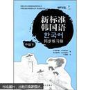 新标准韩国语同步练习册(中级)(下)(附MP3光盘1张)