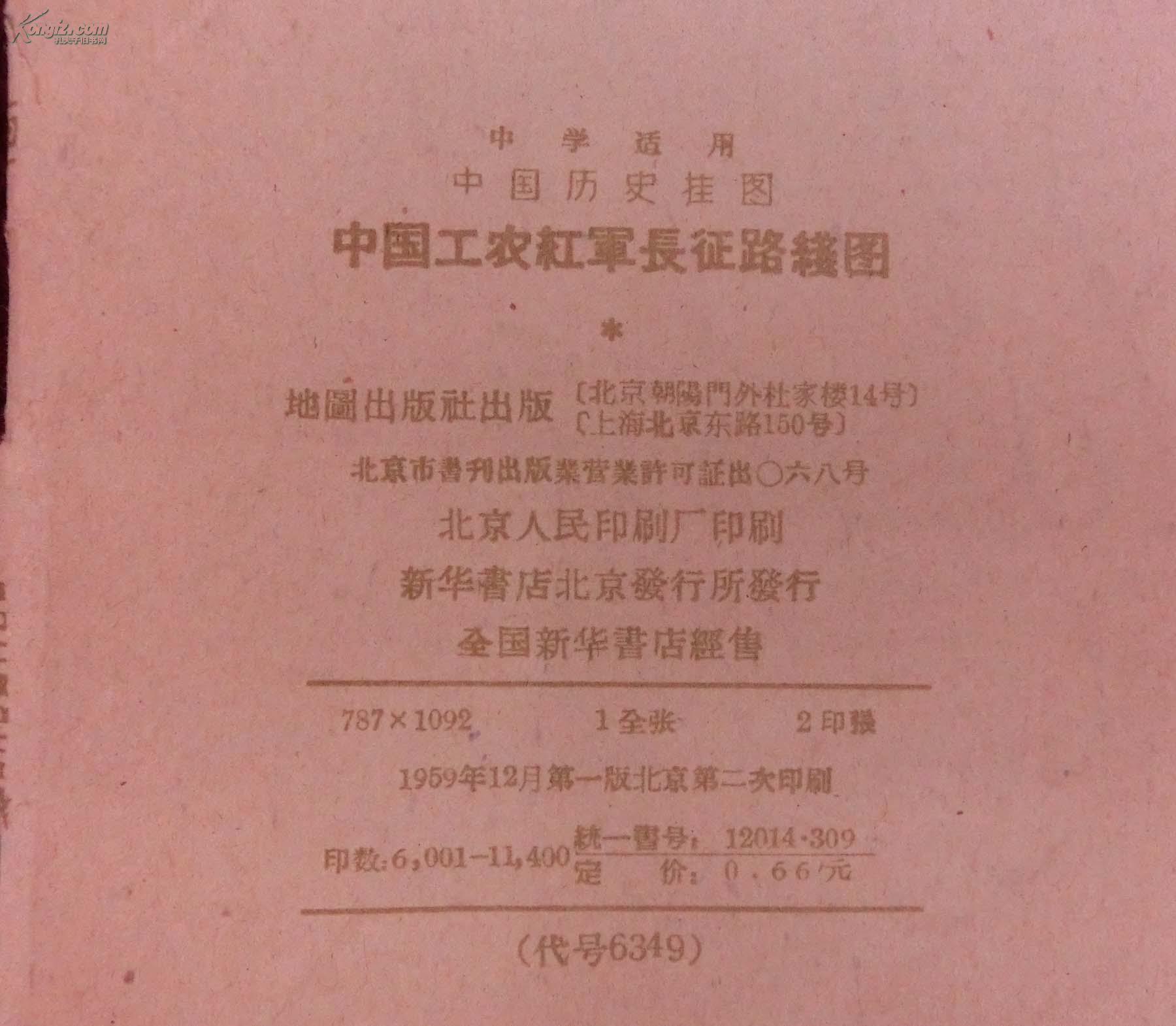 中国工农红军长征路线图高清图片