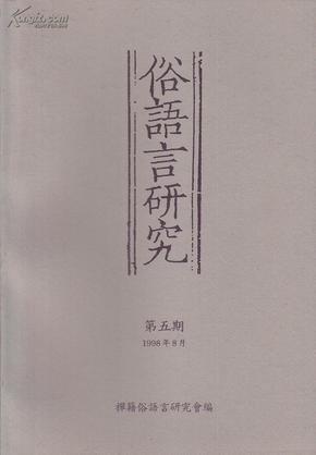 俗语言研究 第五期