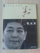 刘以忠:《刘以忠精品集》 (当代河北书法家)(中国书法家协会会员,河北省书法家协会常务理事)