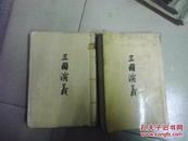 三国演义  (上、下册全,  1970年中华书局,1973年重印)