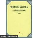 正版现货-WTO规则运用中的法治-中国纺织品特别保障措施研究9787010051819