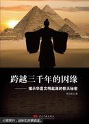 跨越三千年的因缘:揭示华夏文明起源的惊天秘密