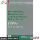 经典数学丛书(影印版):判别式、结式和多维行列式