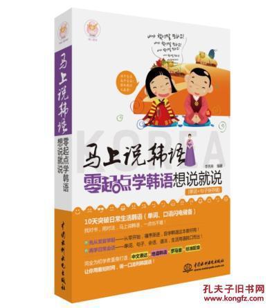【图】起点齿轮说马上:零韩语学正版想说就说标注图纸韩语图片