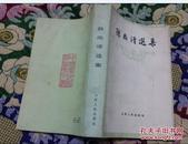 孙尚清选集(签赠本)