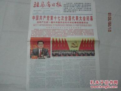【报纸】驻马店日报 2007年10月22日 【会议】【中共十七大闭幕】