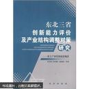 东北三省创新能力评价及产业结构调整对策研究:基于产业结构演进规律