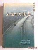 太原市交通志(1999年初版2000册)