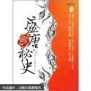 欣J5【正品】长篇小说:盛唐秘史