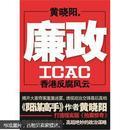廉政ICAC:香港反腐风云(库存书)厚重