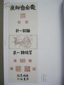 白圭社书法篆刻展 2012年  毛笔签赠钤印