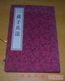 孙子兵法(木活字蓝印本)线装一函全1册  2002年1版1印