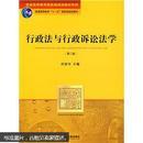 行政法与行政诉讼法学(第2版)