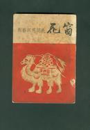 窗花 民间剪纸艺术 陈叔亮编 高原书店1947年版