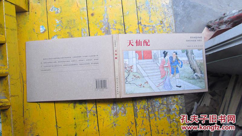 彩色年画连环画:天仙配 (彩色精印)09年一版一印