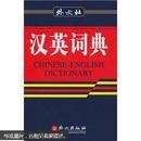 外文社:英汉词典