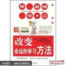 正版图书 改变命运的学习方法(彩图) (请放心选购!)