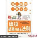 正版图书 成绩提高的黄金法则(彩图) (请放心选购!)