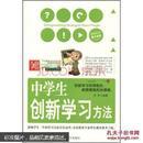 正版图书 中学生创新学习方法(彩图) (请放心选购!)