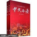 中文必读(套装上下册) 毛边本