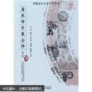 中国历代名著全译丛书:唐宋传奇集全译(修订版)