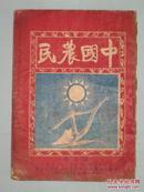 中国农民 第五期    1926年稀少文物级别红色文献期刊    内有毛泽东报告和提议    详看实图