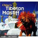 中国藏獒(英文版)