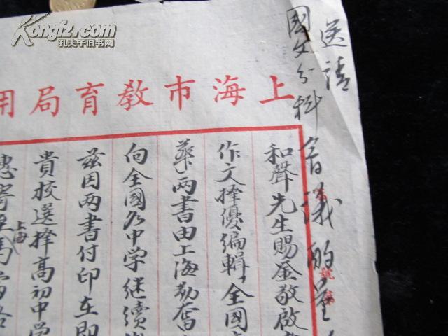 6年昆明a和声书马崇淦和声给王先生信札国际1高中的先生上海图片