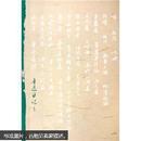 魯迅日記(全三冊)+魯迅書信(全四冊)(人民文學注釋版七冊合售)(包郵)