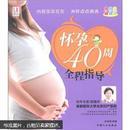怀孕40周全程指导(彩色版)【正版现货】