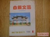 白银文艺  1994年第4期 会宁县文学作品专号