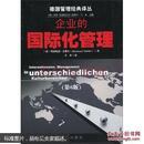 正版图书 企业的国际化管理(第6版) (请放心选购!)