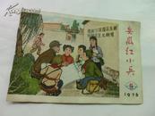 安徽红小兵1976-5