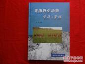 青海野生动物资源与管理